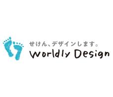 株式会社ワールドリー・デザインプロフィール・ロゴ