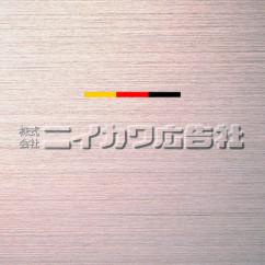 株式会社 ニイカワ広告社プロフィール・ロゴ