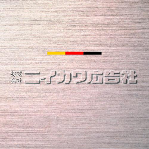 株式会社 ニイカワ広告社
