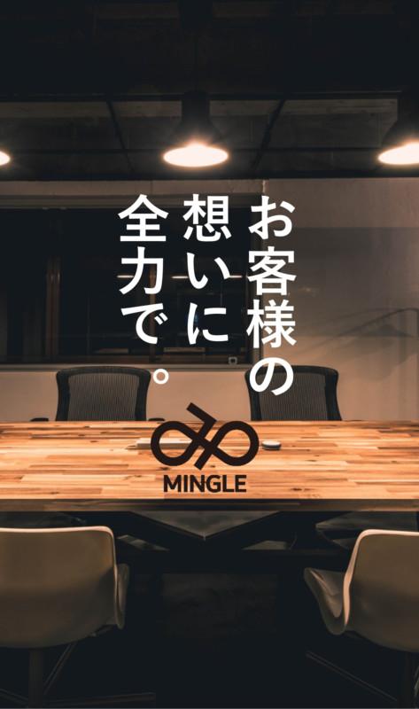 総合デザイン事務所 MINGLE-みんぐる –