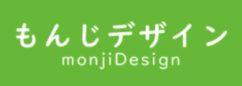 もんじデザインプロフィール・ロゴ