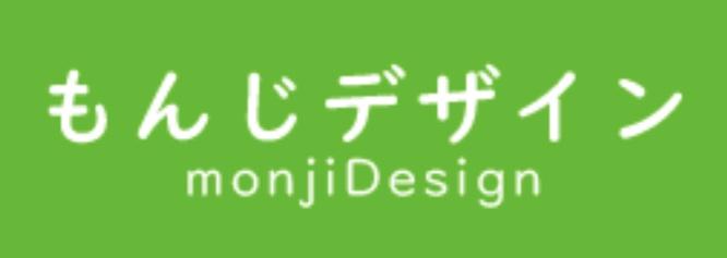 もんじデザイン