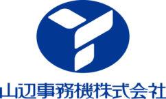 山辺事務機株式会社プロフィール・ロゴ