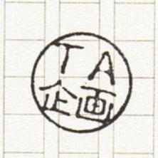 田原朋子(TA企画)
